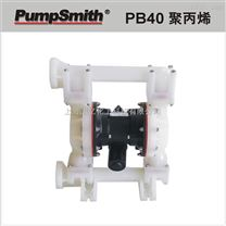 台湾 PumpSmith PB40 1.5 聚丙烯(PP) 气动双隔膜泵 (未税运)