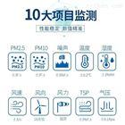 OSEN-YZ大气污染监测设备