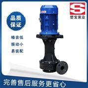 供应TD-40SP-25VF废气塔专用泵 可空转立式液下泵 质量尽善尽美 服务精益求精