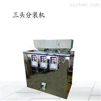 大容量食品自动分装机