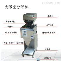 自动定量粉末颗粒分装机