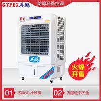 16000m³/h防爆環保空調冷風機價格崗位降溫