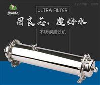 贵阳伊怀普道0.5-5吨不锈钢超滤净水器