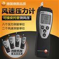 德图testo512差压测量仪