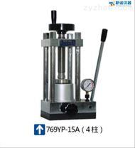 新诺-15吨 台式手动制样机 小型粉末压样机