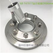 NBT 47017-2011 不锈钢 碳钢 压力容器视镜