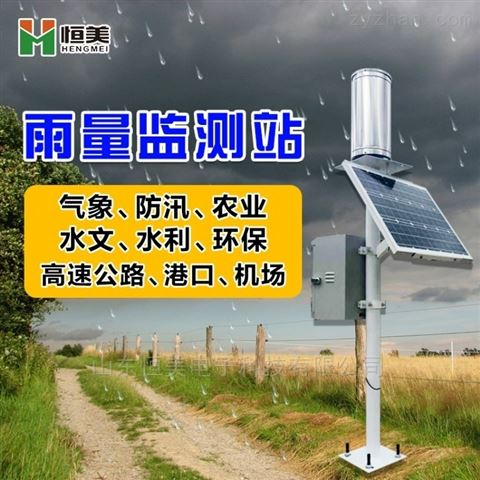 雨量监测器 雨量 监测仪