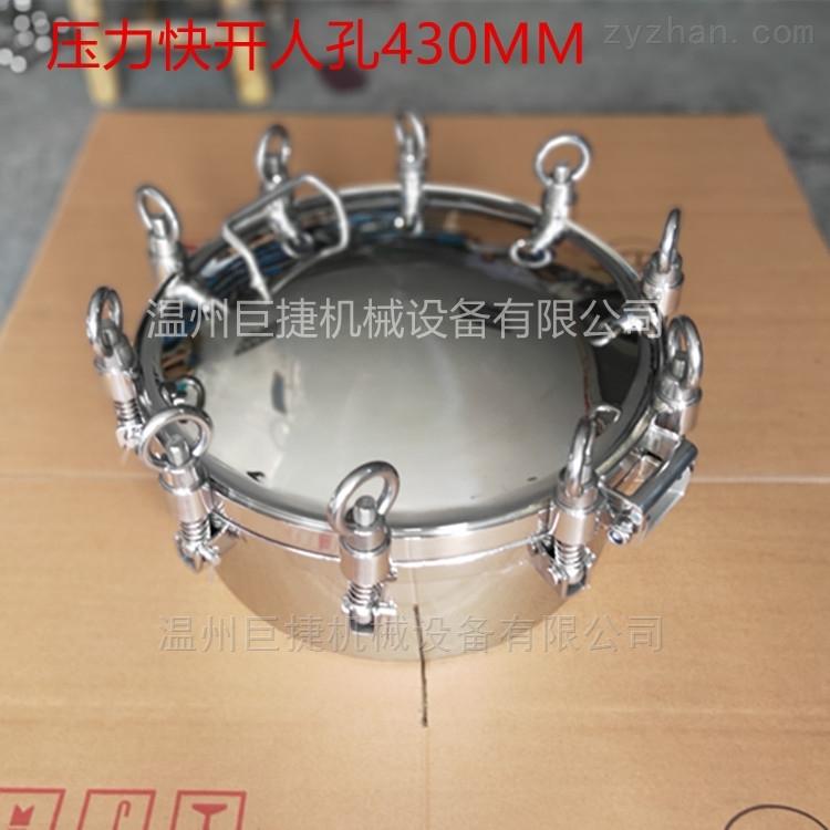 衛生級人孔 吊環掛鉤3-10公斤法蘭人孔430MM