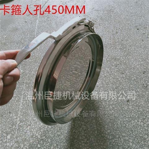 奶桶专用卡箍常压人孔304 316L巨捷人孔