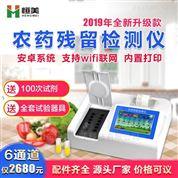 HM-SP04-食品安全检测仪厂家