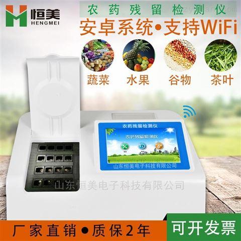HM-SP03 三合一食品安全检测仪