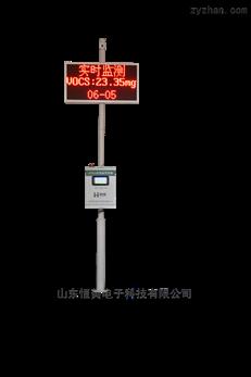 HM-VOCs-01 VOCS在线监测系统