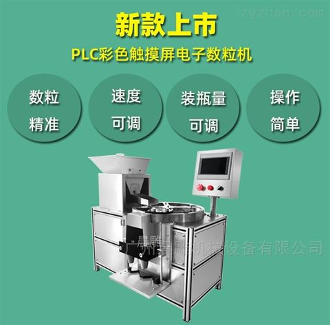 智能电子数粒机 广州自动药片胶囊数片机