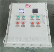 防爆电动阀门控制箱