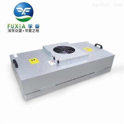 FFU风机过滤机组