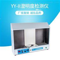 海益达单色双面检测天津YY-III澄明度仪