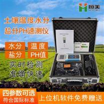 土壤水分分析儀土壤 水分測試儀