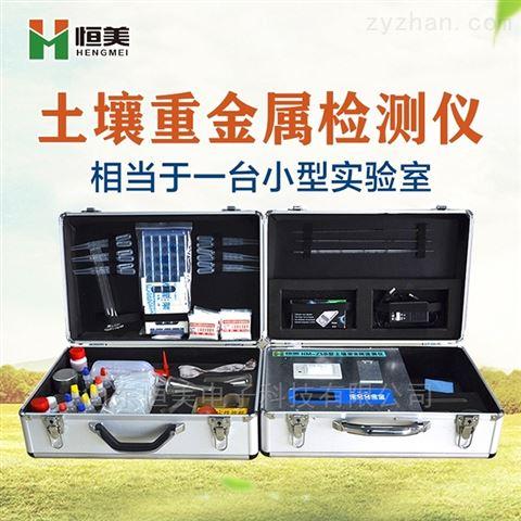 恒美土壤重金属检测仪