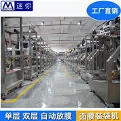 自动面膜取膜机,无纺布放膜折叠机生产线