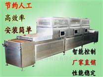 小麥胚芽烘焙熟化設備 石家莊微波生產廠家
