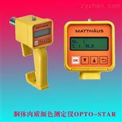 胴體肉質顏色測定儀OPTO-STAR德國麥特斯