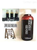 黑豆餾油 30ml/瓶 100ml/瓶供應