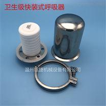 不銹鋼衛生級304 316L水箱專用呼吸器