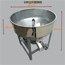 平口饲料搅拌机 不锈钢膨化料拌料机