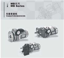 MB無級變速機