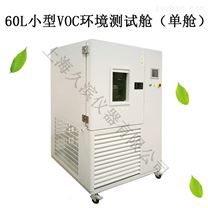 甲醛释放量环境测试箱 甲醛环境箱