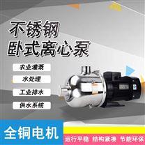 臥式不銹鋼多級離心泵