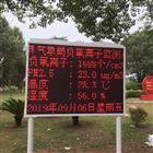 OSEN-FY湖北省公園風景區負氧離子觀測站