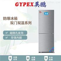 重慶實驗室雙溫防爆冰箱