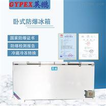 廣州香料廠臥式防爆冰箱
