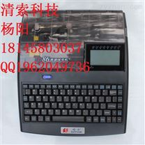 錦宮SR550C固定資產標簽打印機