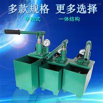 水压手动容器管道试压泵