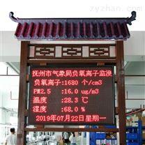 深圳厂家直销负氧离子观测站