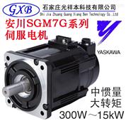 安川1.8kw伺服电机SGM7G-20A7C61