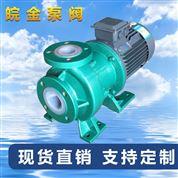 氟塑料磁力驱动泵耐酸碱无泄漏泵化工泵