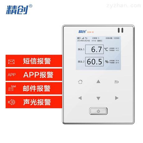 RCW-800冷链温度记录仪无线温湿度远程监测