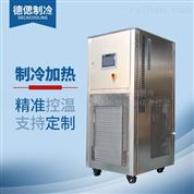 高低溫循環一體機全封閉式-tcu溫控