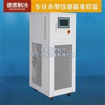 中型低溫冷水機