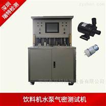 饮料机水泵气密性试验机-密封性测试设备