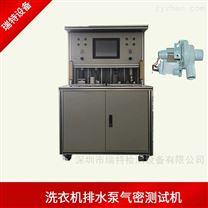 洗衣机排水泵气密性检漏仪-密封性测试仪