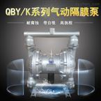 QBY/K系列气动隔膜泵耐酸碱腐蚀