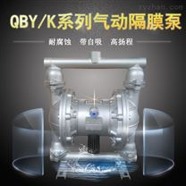 QBY/K系列氣動隔膜泵耐酸堿腐蝕