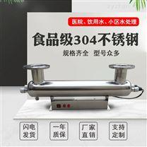 河南郑州紫外线消毒器