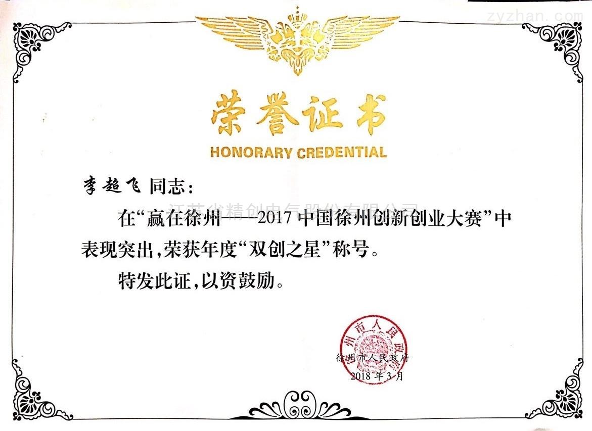 2017中国徐州创新创业大赛