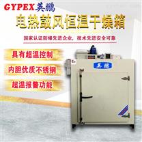 高平電熱鼓風防爆干燥箱