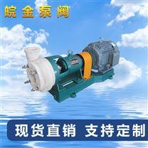 氟塑料合金离心泵FSB耐酸碱泵脱硫泵化工泵